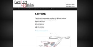 ООО «Excellent-Logistics»