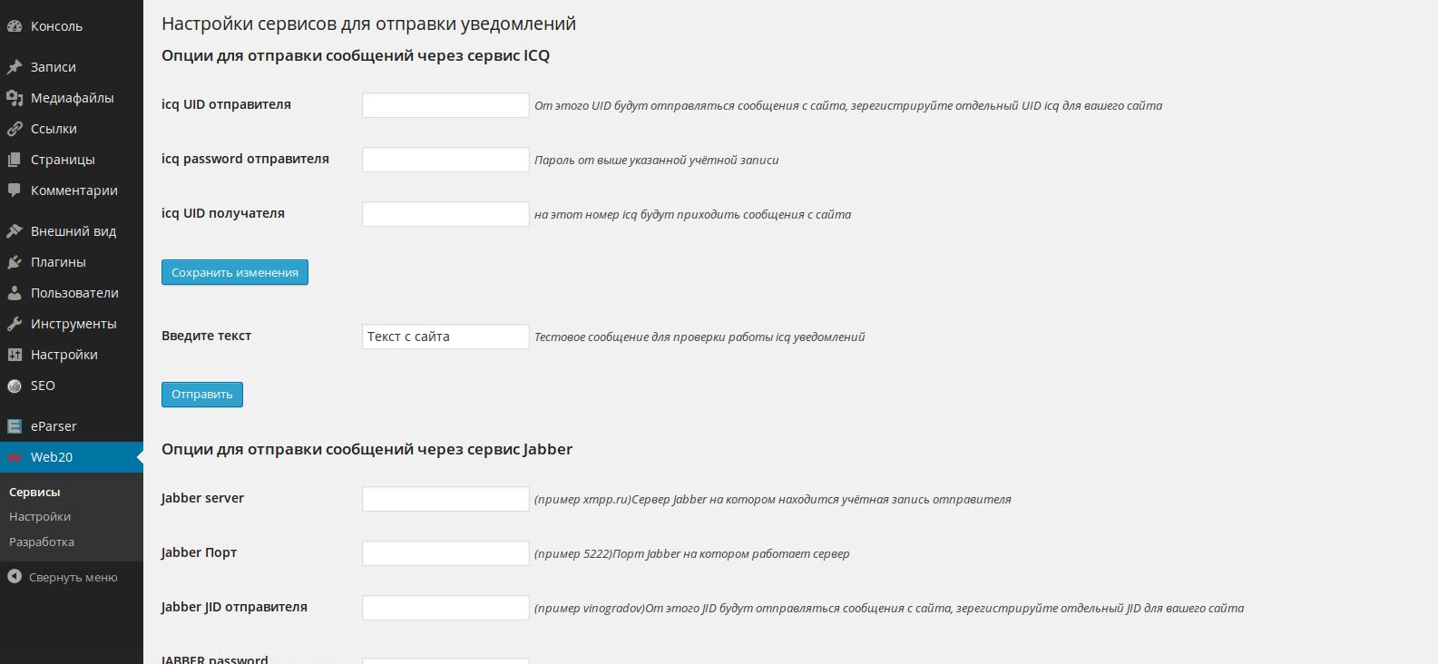 Web20 notifications plugin Wordpress
